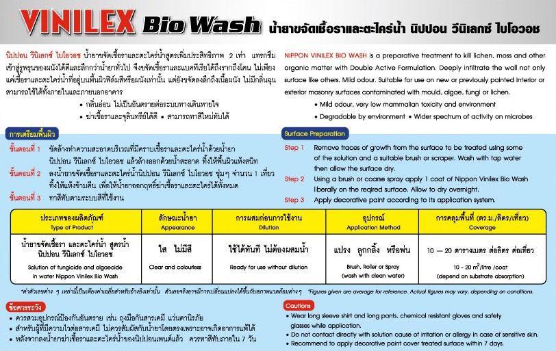 นิปปอนเพนต์ วีนิเลกซ์ ไบโอ วอช NIPPON PAINT Vinilex Bio Wash
