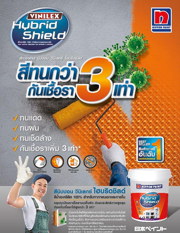นิปปอนเพนต์ วีนิเลกซ์ ไฮบริดชิลด์ เซมิกลอส NIPPON PAINT Vinilex HybridShield SG